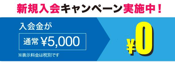 新規入会キャンペーン実施中!