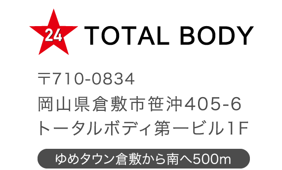 24TOTAL BODY 岡山県倉敷市笹沖405-6トータルボディ第一ビル1階