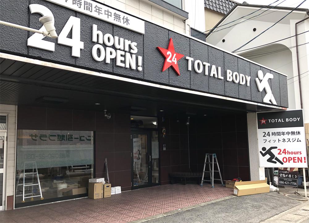 24TOTAL BODY外観
