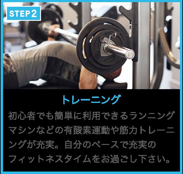 ステップ2トレーニング