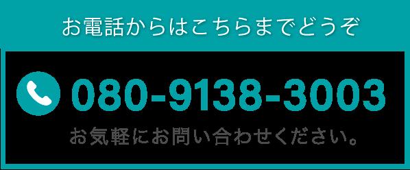 倉敷24時間ジムMIGAKUへのお電話はこちら