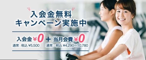 入会金・当月会費無料キャンペーン実施中